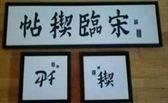 Cuadros temática oriental